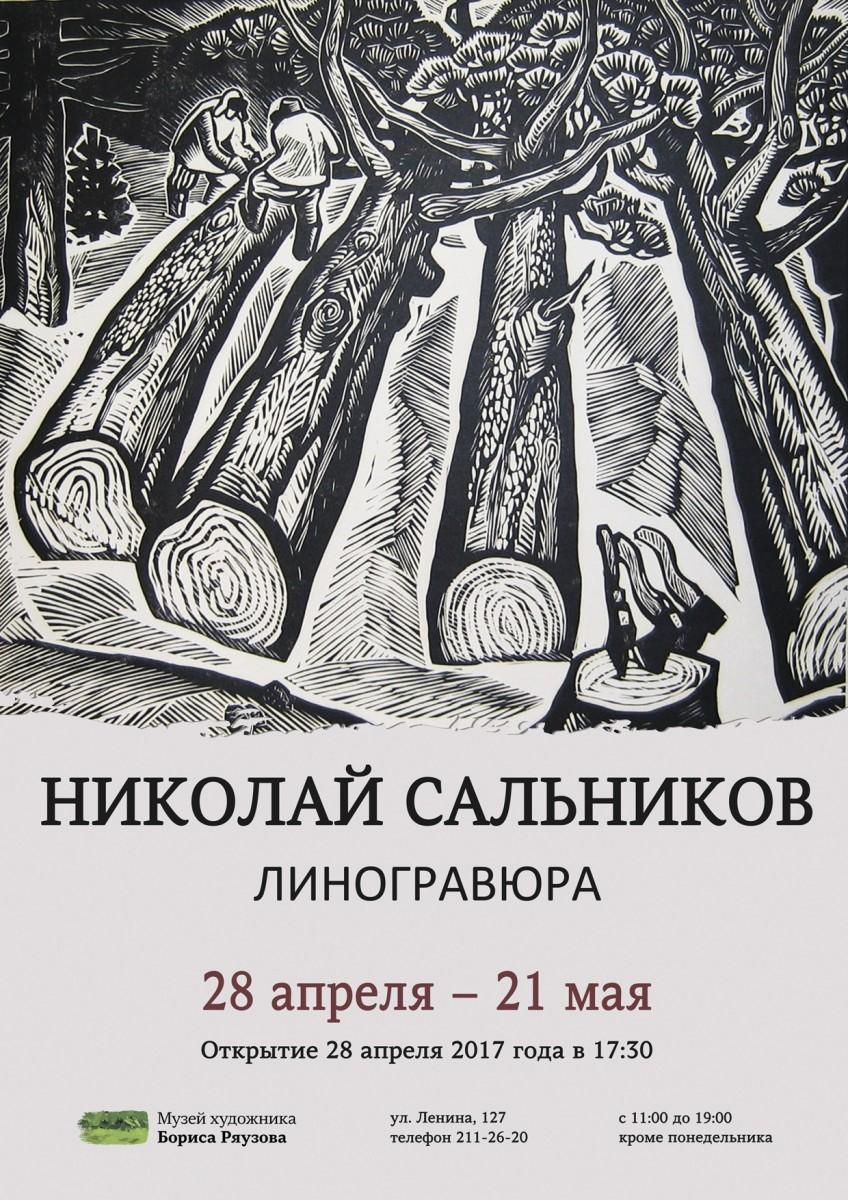писатели и поэты красноярского края презентация